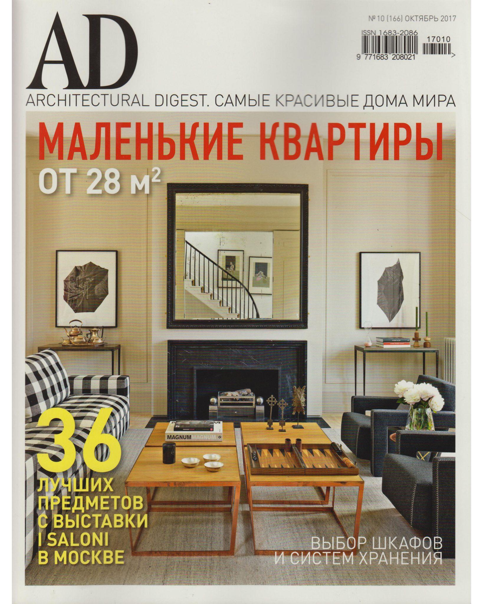 AD октябрь 2017