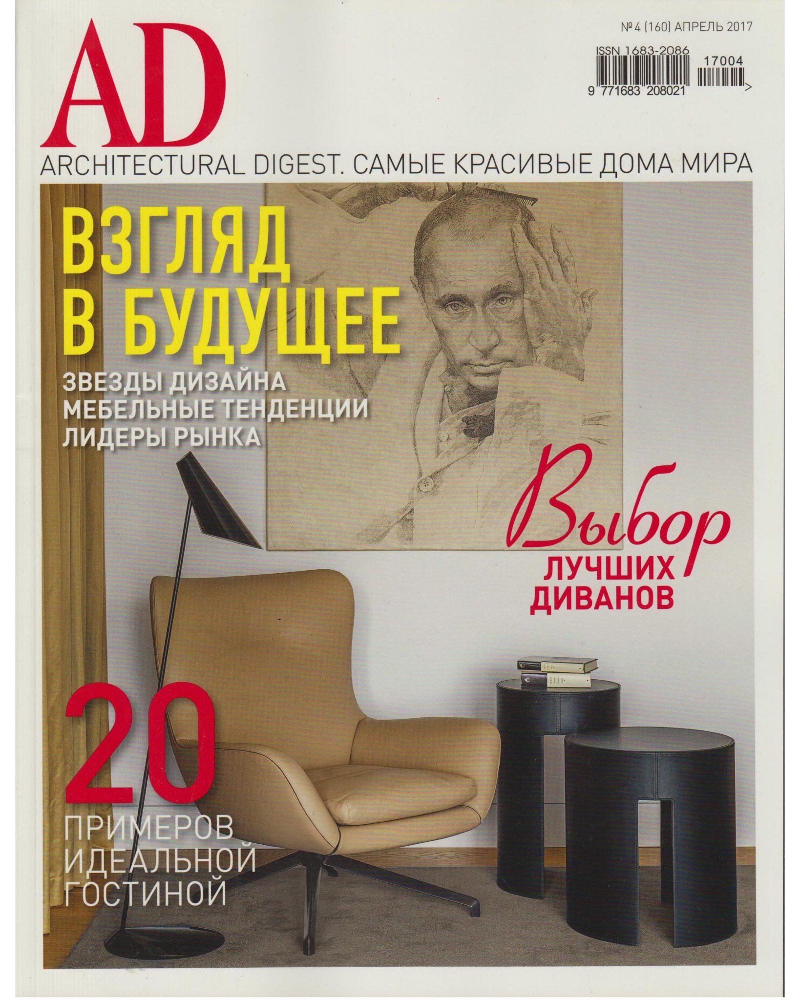 AD апрель 2017 (my cover)