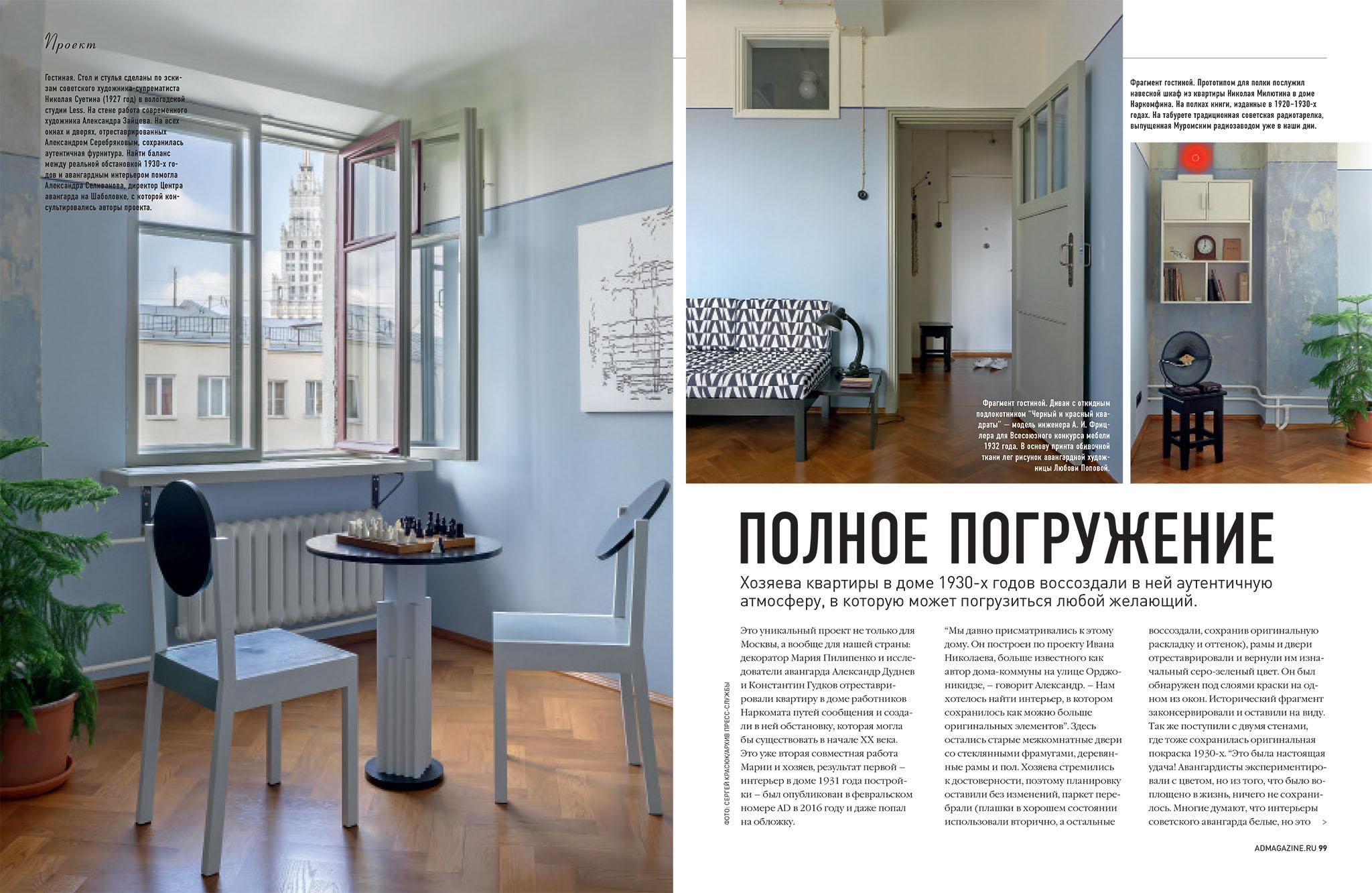 Интерьерный фотограф Сергей Красюк.